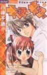 Kisu Kisu: 3 - Chitose Yagami