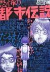 Kyōfu No Toshi Densetsu: Shittewa Ikenai Noroi No 49wa - 実話GON!ナックルズ編集部