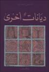 ديانات أخرى - أنيس منصور