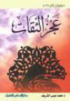 عجز الثقات - محمد موسى الشريف