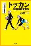 トッカン 特別国税徴収官 (ハヤカワ文庫JA) (Japanese Edition) - 高殿 円
