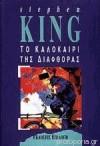 Το καλοκαίρι της διαφθοράς - Stephen King