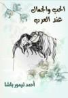 الحب والجمال عند العرب - أحمد تيمور