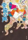 宇宙の声 (角川文庫) (Japanese Edition) - 星 新一