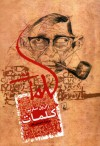 کلمات - Jean-Paul Sartre, ناهید فروغان