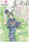 夏の前日 3 - Motoi Yoshida