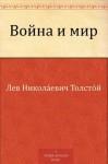 Война и мир - Leo Tolstoy, Leo Tolstoy, Анатолий Бата́лов