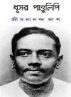 ধূসর পান্ডুলিপি (Grey Manuscript) - Jibanananda Das