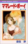 ママレード・ボーイ 8 [Marmalade Boy 8] - Wataru Yoshizumi, 吉住渉