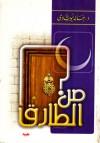 من الطارق؟ - خالد أبو شادي