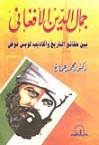 جمال الدين الافغاني بين حقائق التاريخ وأكاذيب لويس عوض - محمد عمارة