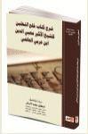 شرح كتاب خلع النعلين للشيخ الأكبر محيي الدين بن عربي - محمد الأمراني, ابن عربي