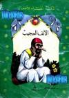 الأنف العجيب - محمد عطية الإبراشي