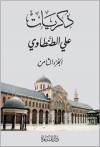 ذكريات علي الطنطاوي - الجزء الثامن - علي الطنطاوي