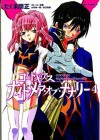 Code Geass: Nightmare of Nunnally, Vol. 4 - Ichirou Ohkouchi, Goro Taniguichi, Tomomasa Takuma