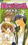 僕になった私 [Boku ni Natta Watashi], Vol. 02 - Ako Shimaki, 嶋木あこ