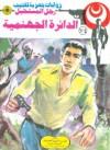 الدائرة الجهنمية - نبيل فاروق