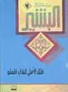 المثل الأعلى للشاب المسلم - علي الطنطاوي