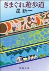 きまぐれ遊歩道 (新潮文庫) (Japanese Edition) - 星 新一