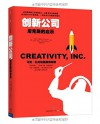 Creativity,Inc.:Overcoming the Unseen Forces that Stand in the Way of True Inspiration/Chinese Edition - Ed Catmull, Amy Wallace