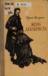 Жена декабриста - Юрий Калугин