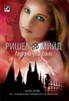 Ледено ухапване (Академия за вампири, #2) - Richelle Mead, Диана Кутева