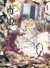毒姫 1 [Dokuhime 1] - Mitsukazu Mihara