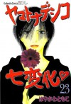 The Wallflower, Vol. 23 - Tomoko Hayakawa