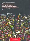 حيوانات أيامنا - محمد المخزنجي