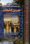 فصل الخطاب في سيرة أمير المؤمنين عمر بن الخطاب - علي محمد الصلابي