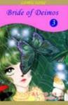 Bride of Deimos, Volume 3 - Etsuko Ikeda, Yuuho Ashibe