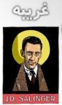 غریبه - J.D. Salinger
