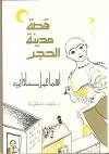 قصة مدينة الحجر - Ismail Kadaré, عفيف دمشقية