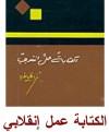 الكتابة عمل انقلابي - نزار قباني