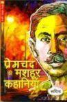 प्रेमचंद की मशहूर कहानियाँ - Munshi Premchand