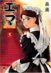 Emma, Vol. 05 - Kaoru Mori