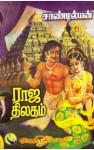 ராஜ திலகம் [Raja Thilagam] - Sandilyan, Sandilyan