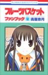 フルーツバスケットフャンブック宴 - Natsuki Takaya