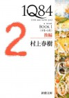1Q84 BOOK1〈4月‐6月〉後編 (1Q84 #1) - Haruki Murakami, 村上 春樹