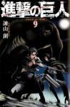 進撃の巨人 9 [Shingeki no Kyojin 9] - Hajime Isayama