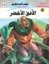 الأفق الأخضر - نبيل فاروق