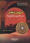 دروس وعبر من الحروب الصليبية - علي محمد الصلابي