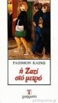 Η Ζαζί στο μετρό - Raymond Queneau