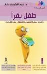 طفل يقرأ - عبد الكريم بكار