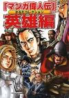 "Hero hen (""cartoon hero's biography"" playing cards collection) (2011) ISBN: 4062702401 [Japanese Import] - Kodansha"