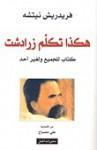 هكذا تكلم زرادشت: كتاب للجميع ولغير أحد - فريدريك نيتشه, Friedrich Nietzsche, علي مصباح