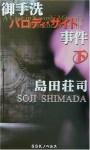 御手洗パロディ・サイト事件〈下〉 [Mitarai Parodi Saito Jiken: 2] - Soji Shimada