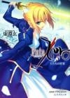 Fate/Zero(3)王たちの狂宴 (星海社文庫) - 虚淵 玄, 武内 崇, Gen Urobuchi