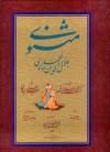 مثنوی معنوی - Rumi, محمدعلی اسلامی ندوشن, غلامحسین امیرخانی, محمد طریقتی, سیدعلی سجادی