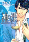 神の雫 17 - Tadashi Agi, 亜樹直, オキモト・シュウ